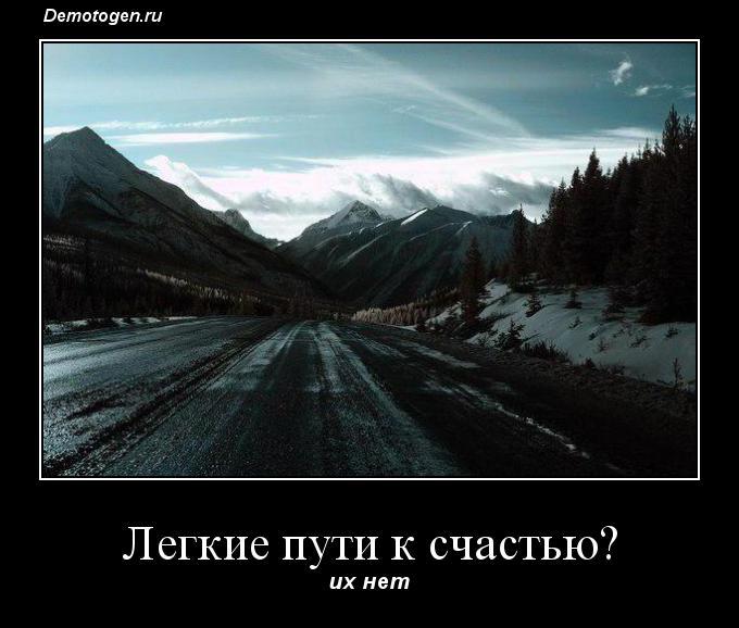 Демотиватор: Легкие пути к счастью\?