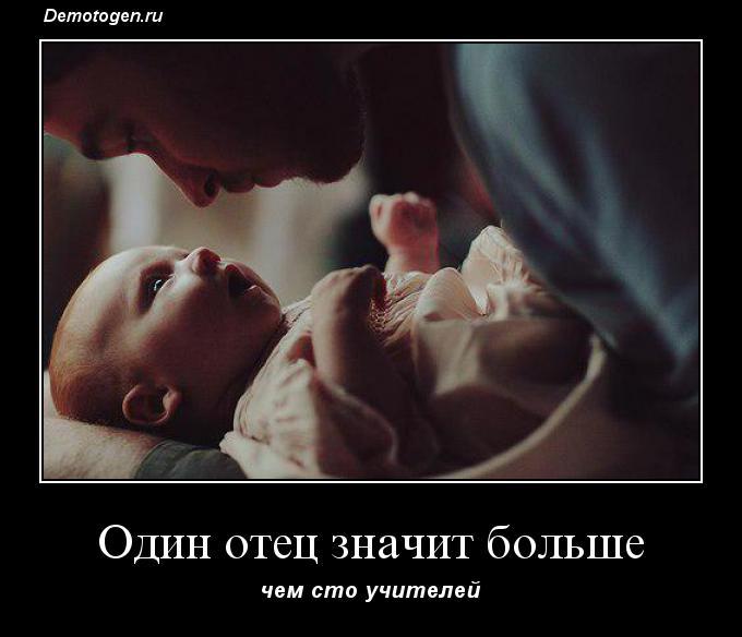 Демотиватор: Один отец значит больше