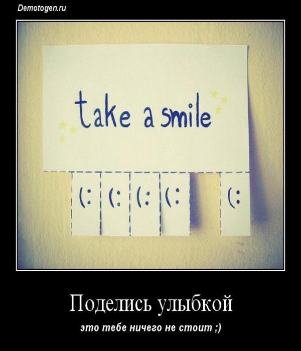 Демотиватор: Поделись улыбкой