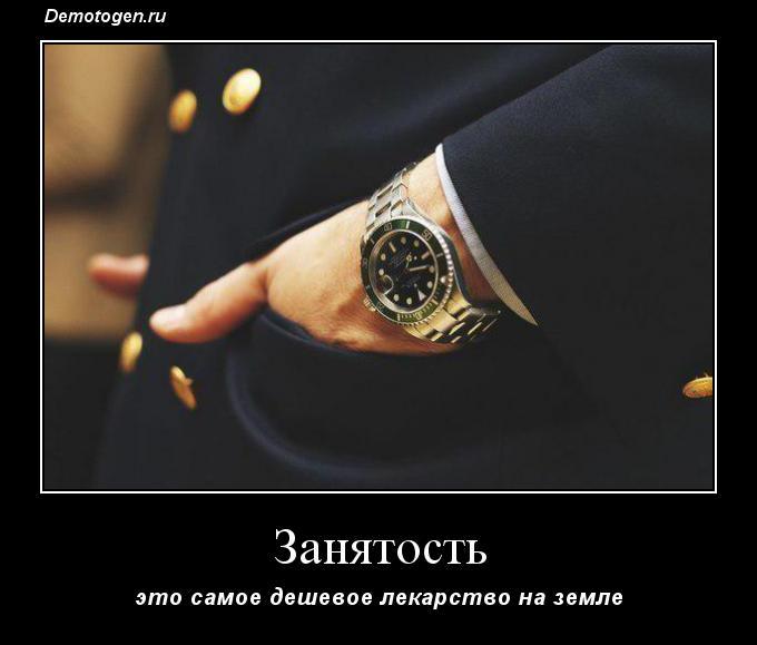 Демотиватор Зан\ятость