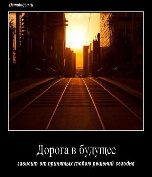 Демотиватор: Дорога в будущее