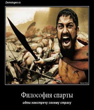 Демотиватор: Философи\я спарты