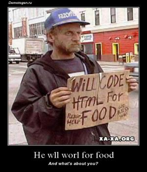 Демотиватор: He wll worl for food