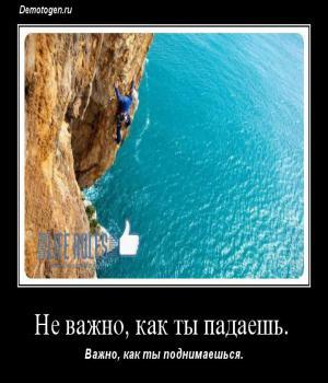 Демотиватор: Не важно, как ты падаешь.