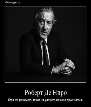 Демотиватор: Роберт Де Ниро