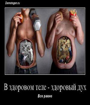 Демотиватор: В здоровом теле - здоровый дух