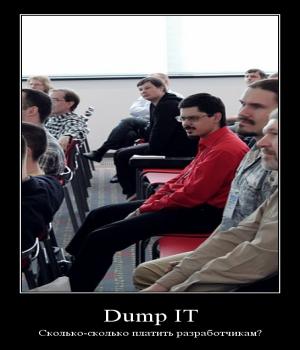 Демотиватор: Dump IT